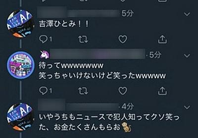 元モーニング娘。の吉澤ひとみが飲酒運転で轢き逃げし逮捕 被害者が「金もらお」ツイートで炎上   ゴゴ通信