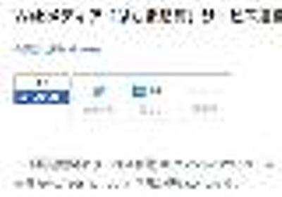 インサイト、「はちま起稿」を譲渡 - ITmedia NEWS