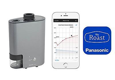 パナソニック、焙煎上級者向けに市販のコーヒー生豆を自由に焙煎できる「The Roast Expert」 - 家電 Watch