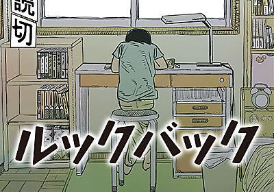ルックバック - 藤本タツキ   少年ジャンプ+