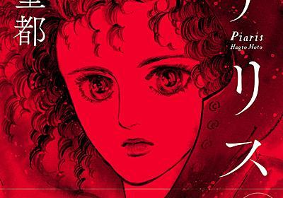 萩尾望都が90年代に別名義で執筆したSF小説「ピアリス」、初の単行本化 - コミックナタリー