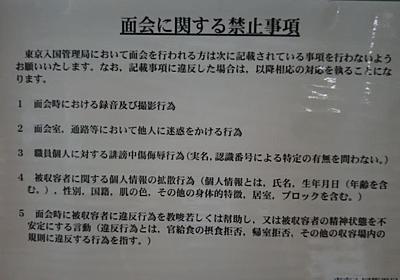 東京入国管理局「面会に関する禁止事項」にかんする質問および要求 : Pinkydragon ~ SYI (収容者友人有志一同: Immigration Detainee's Friends) Blog ~