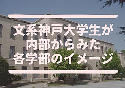 文系神戸大生が内部からみた各学部のイメージ - 文系女子がどすこいするブログ