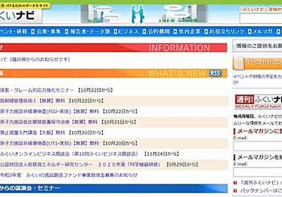 「ふくいナビ」バックアップ見つかる 全データ消失のサイト、年内復旧めど | 経済,社会 | 福井のニュース | 福井新聞ONLINE