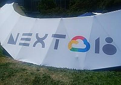 Google Cloudが推進する、さまざまな「サーバレス」:Google Cloud Next '18発表まとめ(1) - @IT