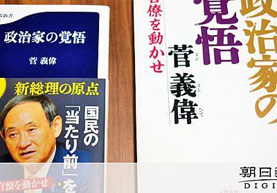菅首相の著書、改訂版が発売 公文書管理の記述消える:朝日新聞デジタル