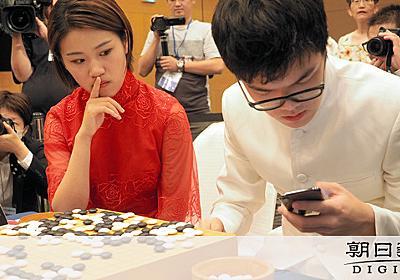 囲碁界がスマホ規制 超人AIの設計図公開で反対論一転:朝日新聞デジタル