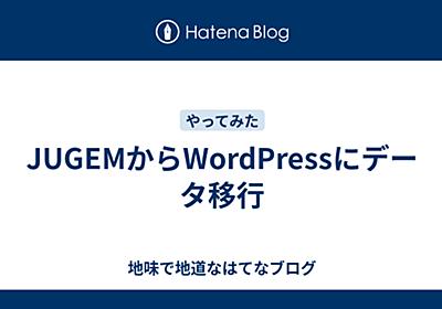 JUGEMからWordPressにデータ移行 - 地味で地道なはてなブログ