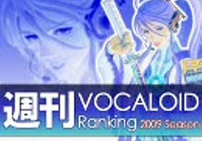 週刊VOCALOIDランキング #116