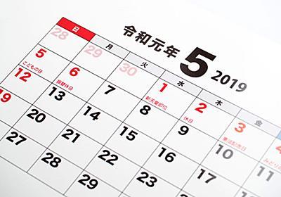 「10連休」が日本のためにならない、やっぱりの理由 (1/5) - ITmedia ビジネスオンライン