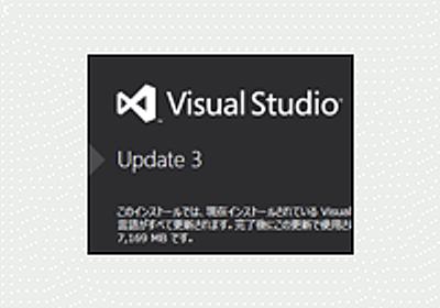 「Visual Studio 2013 Update 3」ファーストインプレッション (1/3):CodeZine(コードジン)