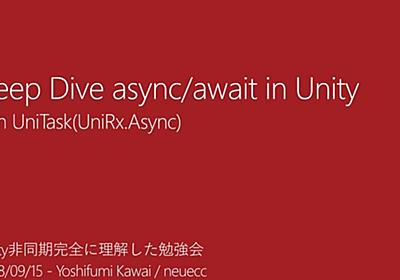 Deep Dive async/await in Unity with UniTask(Unirx.Async)
