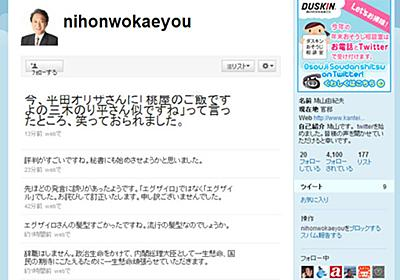 Twitterで鳩山首相になりすました男性が謝罪 「有名人でコントやってみたかった」 - ITmedia NEWS