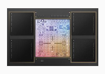 Apple、GPUをあえて1チップに統合し、驚異的な性能を発揮する「M1 Pro」と「M1 Max」