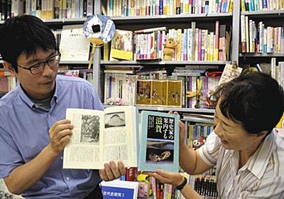 交通の要所・滋賀の歴史を紹介 街歩きで新発見を 県立大が本出版:中日新聞Web