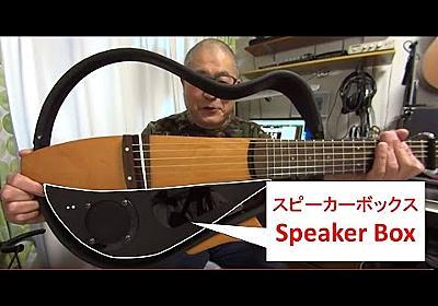 サイレントギターを機能拡張する