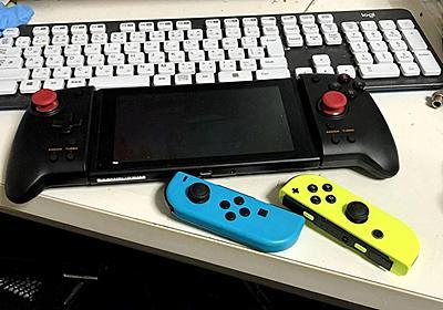 Nintendo Switchの携帯モードでだらだら格ゲーしたい | GAMEクロス