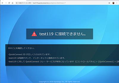 IPv6で直接NASにつなげばいいじゃん! IPoE IPv6環境では外部からNASへアクセスできない?を検証してみた【イニシャルB】 - INTERNET Watch