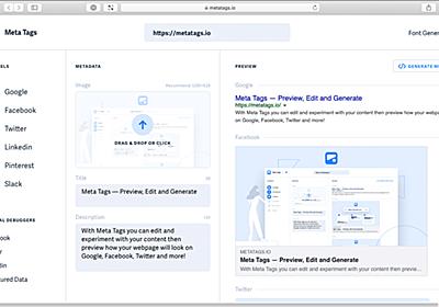 metaタグに記述するソーシャルメディアや検索用のコードをまとめて簡単に生成できるオンラインツール -Meta Tags | コリス
