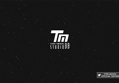 TYPE-MOONが新スタジオ「studio BB」設立を発表。新納一哉氏らと共にTYPE-MOONの世界観広げるゲームつくる | AUTOMATON