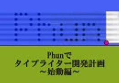 Phunでタイプライター開発計画 ~始動編~