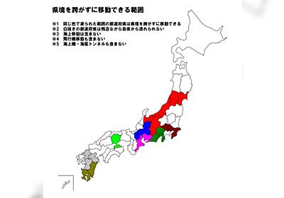 お盆時期に「県境をまたぐ移動自粛」を要請されたが、その気になれば長野県から宮城県まで県境をまたがずに移動できる説 - Togetter