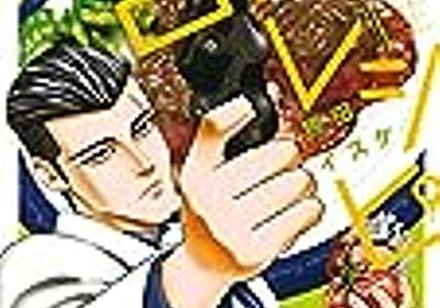 勢いで物事を押し通す/一口目が一番おいしい系マンガ「合法レシピ」 - Crown Pawn