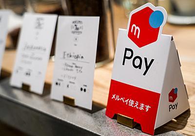 【独占】メルペイCTOが語る金融サービスの未来「お金がなくても使えるサービスに」 | Business Insider Japan