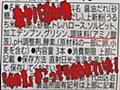 調味料(アミノ酸等)とは?調べたら超有害添加物だったことが判明!!【日本一シンプルでわかりやすい食品添加物の解説】 - ヴィーガンや〜めた!「ゆるベジタリアン」で幸せになれる