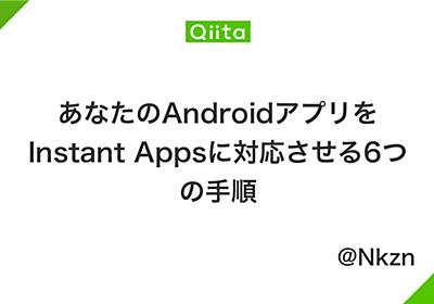 あなたのAndroidアプリをInstant Appsに対応させる6つの手順 - Qiita