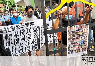 香港で「愛国選挙」 選挙委員選、民主派排除され親中派ばかりに [香港問題]:朝日新聞デジタル