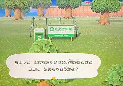 【あつまれどうぶつの森攻略・第5話】花は摘んでもまた咲く?!残り2軒の住人の家を建てます♪これで誘った住人が来てくれるかな? - あきののんびりゲームブログ