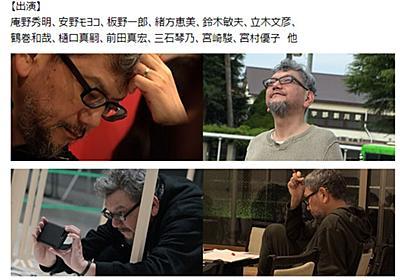 "NHK「庵野秀明スペシャル」""100分拡大版""、4月29日BSで放送 - AV Watch"