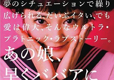 ファンとアイドルの交流を描く──映画『あの娘、早くババアになればいいのに』 - KAI-YOU.net
