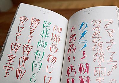 100年前に出版された作者不明のレタリング集『実用図案文字と意匠』 復刻の理由と経緯を聞いた | スタッフブログ | マイネ王