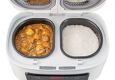 ごはんとカレーを同時に調理、自動調理鍋「ツインシェフ」 | マイナビニュース
