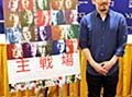 慰安婦問題扱った映画、川崎市共催の映画祭で上映中止に:朝日新聞デジタル