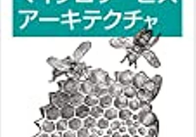 Microservicesでなぜ作るのか - An Epicurean