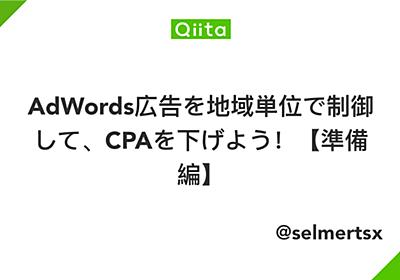 AdWords広告を地域単位で制御して、CPAを下げよう!【準備編】 - Qiita