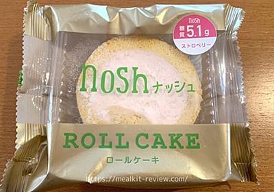 ロールケーキストロベリーは美味しい?【noshの低糖質デザートの実食レビュー】 | ミールキット・食材宅配比較サービスランキング