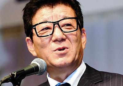 松井市長 宣言遅い批判する立憲に「2月に桜森友」「出てくるな、ややこしい」/芸能/デイリースポーツ online