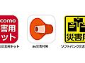 携帯各社が災害用伝言板を提供~MVNOユーザーはNTT東西の「web171」が利用可能 - ネタとぴ