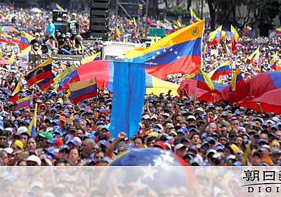 ベネズエラで10万人デモ、政権支持の中ロに変化の兆候:朝日新聞デジタル