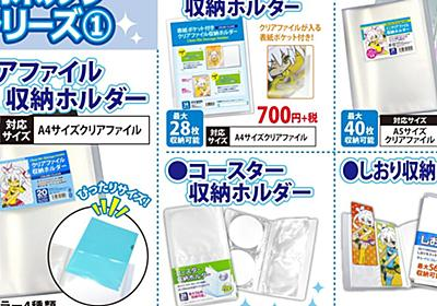 ライブグッズ・キャラグッズ収納用品カタログ2018 - Togetterまとめ