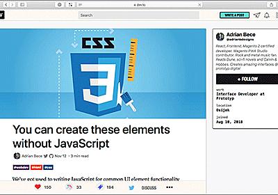 HTMLとCSSも進化している!JavaScriptを使用せずに、HTMLとCSSだけで実装できるUI要素のまとめ | コリス