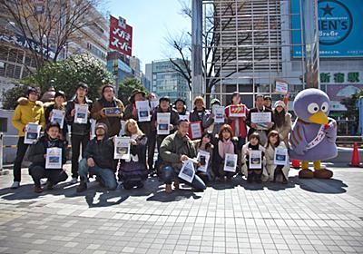 鉄道著名人23人が新宿で募金活動 - 鉄道コム