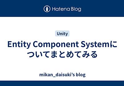 Entity Component Systemについてまとめてみる - mikan_daisuki's blog