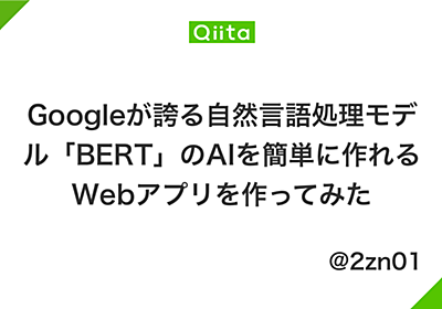 Googleが誇る自然言語処理モデル「BERT」のAIを簡単に作れるWebアプリを作ってみた - Qiita