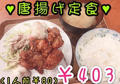 【400円🍚めし🍴】vol.3鶏モモの唐揚げ♪ - 『まいにち☆かぁちゃん』