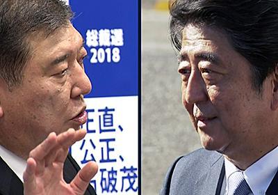 安倍・石破 総裁選の立候補表明で何を語ったか 全文掲載 | 特集記事 | NHK政治マガジン